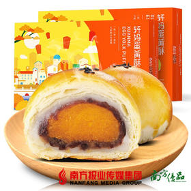 【珠三角包邮】轩妈蛋黄酥 330g/盒 2盒/份(次日到货)