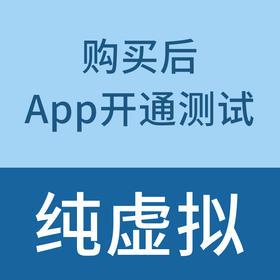 App开通测试-纯虚拟