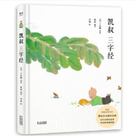 凯叔 三字经(含凯叔诵读全文音频游戏,给孩子的启蒙教育经典,每天三分钟,国学童子功)