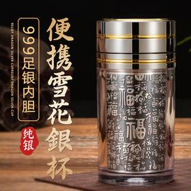 【双节献礼】迷你浮雕玲珑银杯*s999纯银足银内胆保健杯