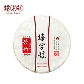2020年臻字号 经典传承系列春【苦竹】古树普洱生茶357g