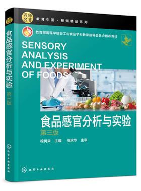 食品感官分析与实验