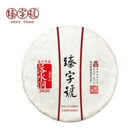 2020年臻字号 经典传承系列春【落水洞】古树普洱生茶357g