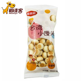 台湾小馒头  原味/牛奶味