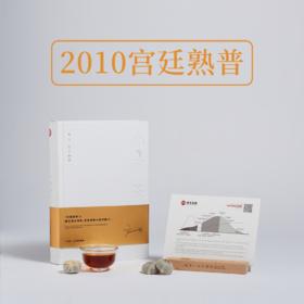 小洞茶 | 2010宫廷熟普 书盒装 80克 | 基础商品