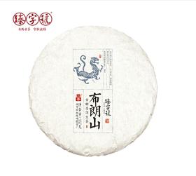 2019年 臻字号 个性专享系列 布朗山357g 普洱生茶