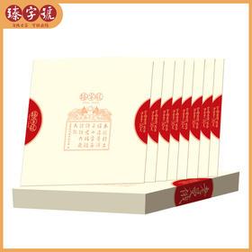 臻字号2020 春 经典传承系列  九臻  云南古树纯料普洱生茶9片(套)
