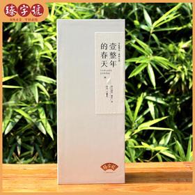 2019臻字号古树茶 品鉴分享系列 一整年的春天 60g/盒