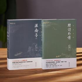 《淮南子》《韩诗外传》(3册)| 曾国藩、胡适、梁启超一致推荐,教你如何安身立命