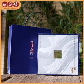 2019年臻字号 品鉴分享系列 【方寸之间】普洱生茶礼盒装640g