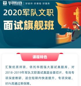 2020年军队文职结构化面试旗舰班  33类岗位汇总