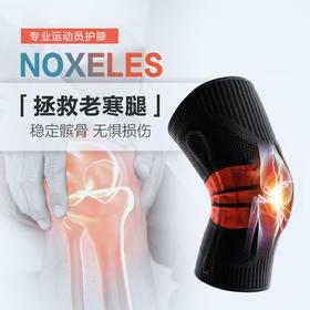【拯救老寒腿 用专业的】NOXELES 专业防护弹力护膝(运动员级别),保暖不紧绷,防滑透气!