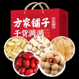 祥礼大礼盒1358g 干果干货礼盒(莲子百合桂圆红枣冰糖)