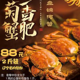 盘锦河蟹 尝鲜装2斤 18只左右 公母各半 1-1.2两/只 省内包邮