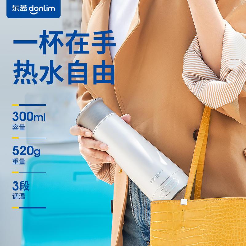 东菱DL-B1电热烧水壶便携式家用全自动保温一体小型迷你旅行加热烧水杯(粉色17号发货) 商品图4