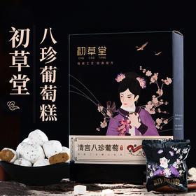【 第二盒半价】清宫取材秘方 | 八珍葡萄糕,软糯香甜,开袋即食