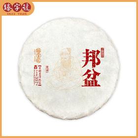 2020年臻字号 熟茶红茶系列 【邦盆】古树普洱熟茶357g