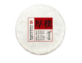 新品2019年臻字号个性专享系列【厚朴】普洱生茶250克