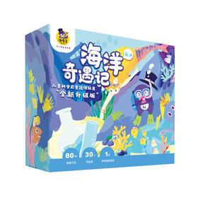海洋奇遇记 儿童科学小实验室器材套装  STEAM科学玩具