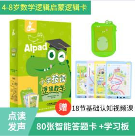 【预售10月27号发货】小手按读逻辑数学Aipad 4-8岁儿童数学启蒙智能学习板赠专家导读