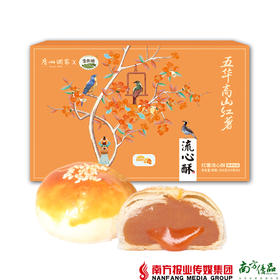 【全国包邮】五华高山红薯流心酥礼盒装 50g*6个/盒(72小时内发货)