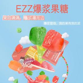 【每天5粒 抵御亚健康!】澳洲进口EZZ爆浆糖果 3种口味 混搭选择、每天5粒 边吃边变美、澳洲进口肠衣 15%浓缩果汁!