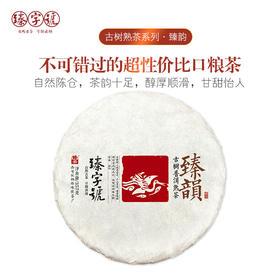 2019年 臻字号 熟茶红茶系列 【臻韵】357g 普洱熟饼
