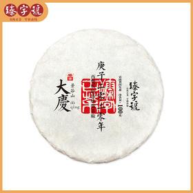 2020年臻字号 生肖节庆系列 【大庆】普洱生茶100g×5片