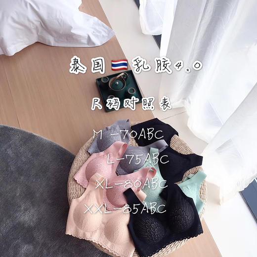 【新春感恩价59抢3件 一定要选3件 活动截止到2月5日】泰国乳胶内衣2.0/ 天使之翼4.0/升级版6.0 OULD AAA 商品图11