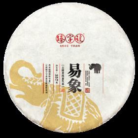2018年 臻字号 个性专享系列 【易象】正山 普洱生饼 357g
