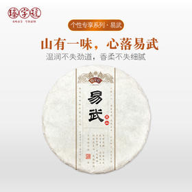 2018年 臻字号 个性专享系列 【易武】正山 普洱生饼 357g
