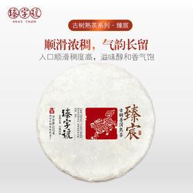 2019年臻字号 熟茶红茶系列 【臻宸】普洱熟饼357g