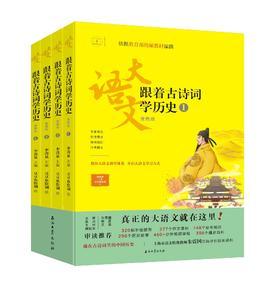 这才是大语文跟着古诗词学历史全4册 传统文化 历史百科诗词读物