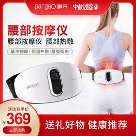 【厂家直供】攀高全新低频按摩 舒缓腰椎不适 护腰带 智能腰腹部按摩仪