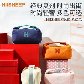 HIISHEEP洗漱化妆包帆布包女生内胆百搭收纳简约时尚手提包饭盒包
