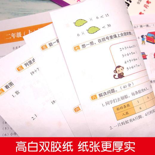 【开心图书】1-2年级上册全彩数学冲刺卷+数学计算小帮手 商品图4