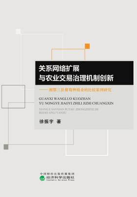 关系网络扩展与农业交易治理机制创新