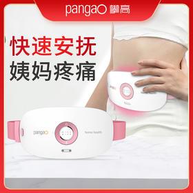 【厂家直供】攀高暖宫宝PG-2507 缓解肚痛护宫保暖腹部