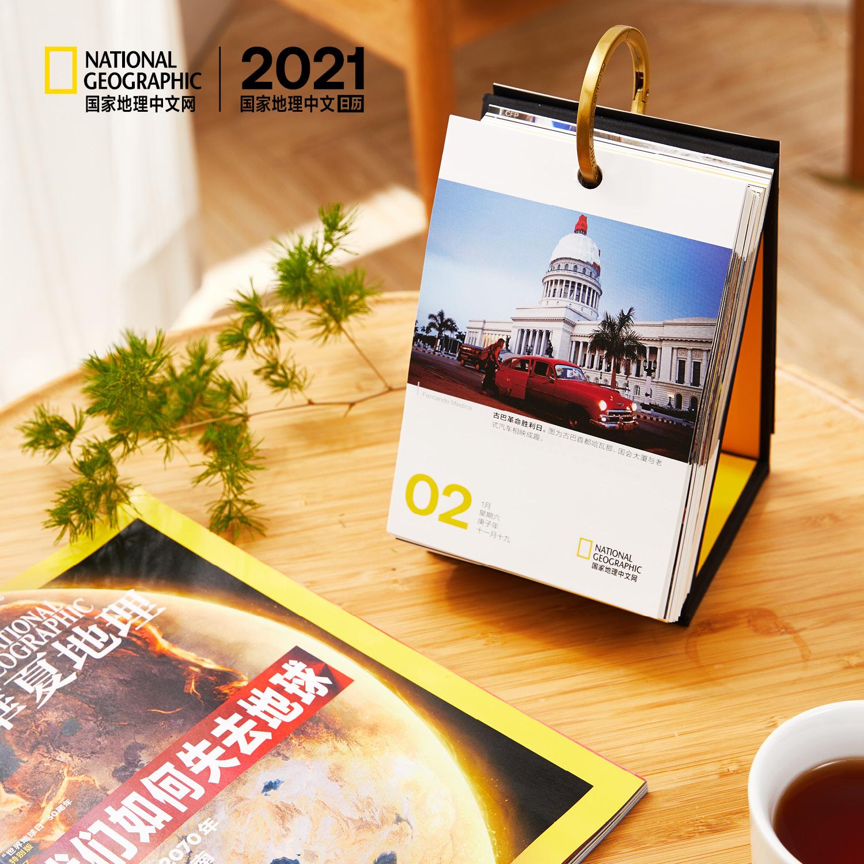 【2021美国国-家地理日历】National Geographic正版授权,365张大片365个纪念日,人人都是探险家 商品图4