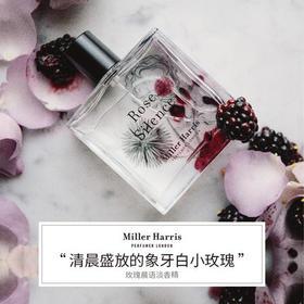 Miller Harris  玫瑰晨语  香水