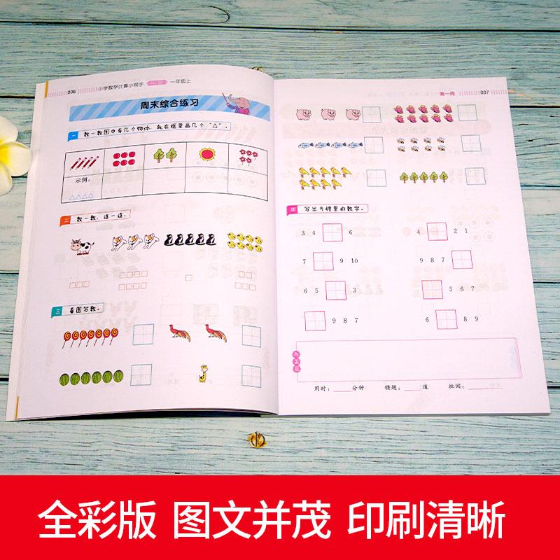 【开心图书】1-2年级上册全彩数学冲刺卷+数学计算小帮手 商品图8