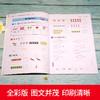【开心图书】1-2年级上册全彩数学冲刺卷+数学计算小帮手 商品缩略图8