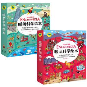 《暖萌科学绘本》2套全12册