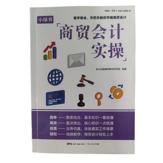 【快手专享】 商贸会计教材书  零基础小白也适用 商品图0