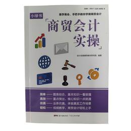 【快手专享】 商贸会计教材书  零基础小白也适用