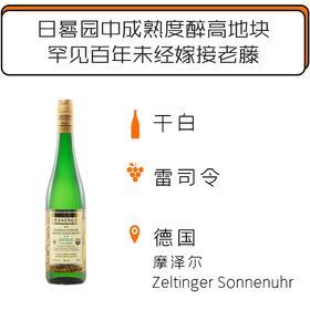 2018年盖辛格罗斯莱老藤采耳廷根日晷园晚收雷司令干型白葡萄酒 Gessinger Rothlay  Alte Reben  Zeltinger Sonnenuhr Spätlese 2018