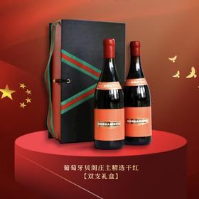 【佳节礼盒】葡萄牙贝阁庄主精选干红*2支装
