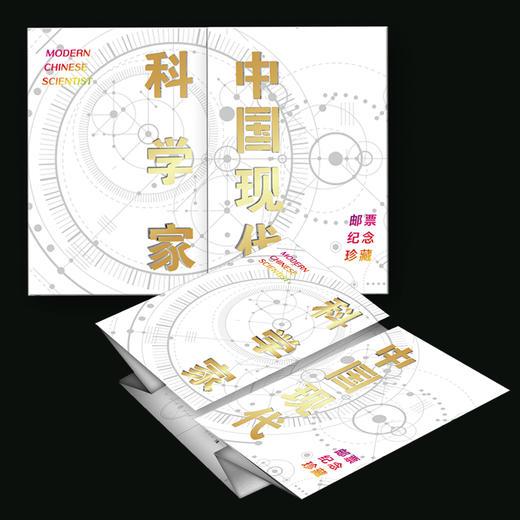 【中国邮政】中国现代科学家邮票纪念册(1-8组) 商品图4