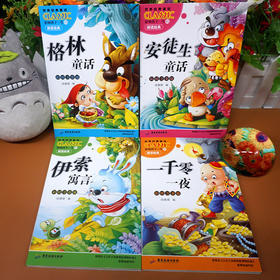 【开心图书】影响孩子一生的阅读经典格林童话+安徒生童话+伊索寓言+一千零一夜全4册