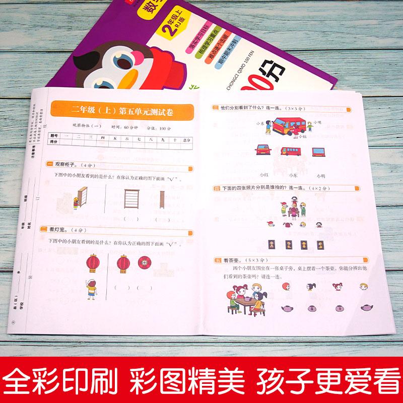 【开心图书】1-2年级上册全彩数学冲刺卷+数学计算小帮手 商品图2